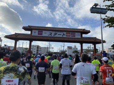 おきなわマラソン2020レポート!恵みの雨もあり、走りやすかった!