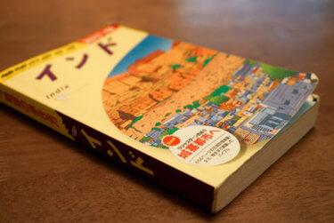 今だからこそ!「地球の歩き方」のお家での読み方