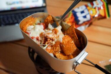 キャンプ飯ワールドツアー!メスティンで作るメキシコ風簡単おつまみ「ドンタコスチーズ焼き」