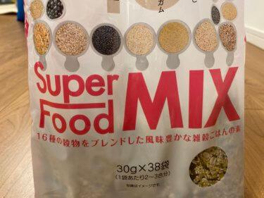 トレーニングには雑穀米。おすすめはコストコのスーパーフードミックス