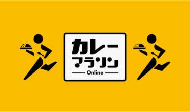 「カレーマラソンOnline」クラウドファンディングで支援者募集!