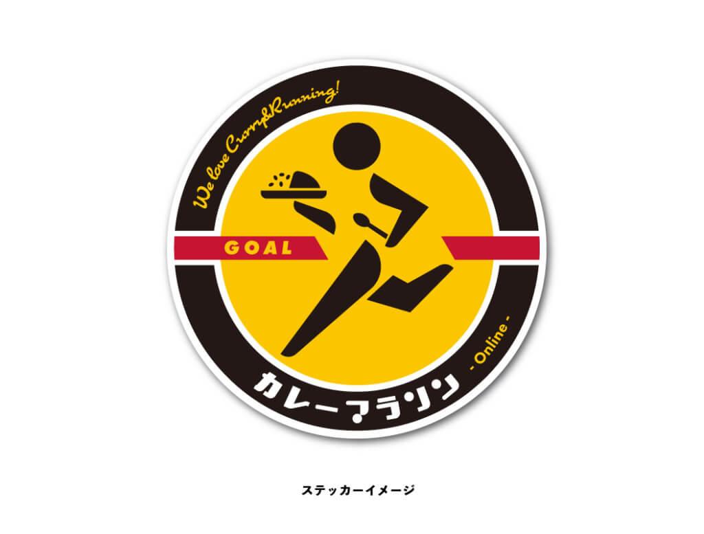 カレーマラソンステッカーイメージ