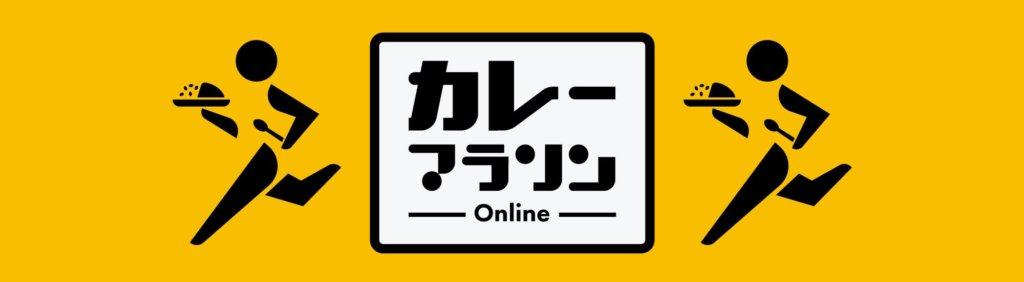 カレーマラソンロゴ
